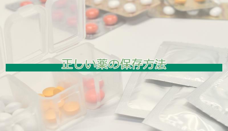 薬の保存方法