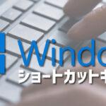 Windowsショートカットキー